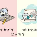 コピーライティング webライティング
